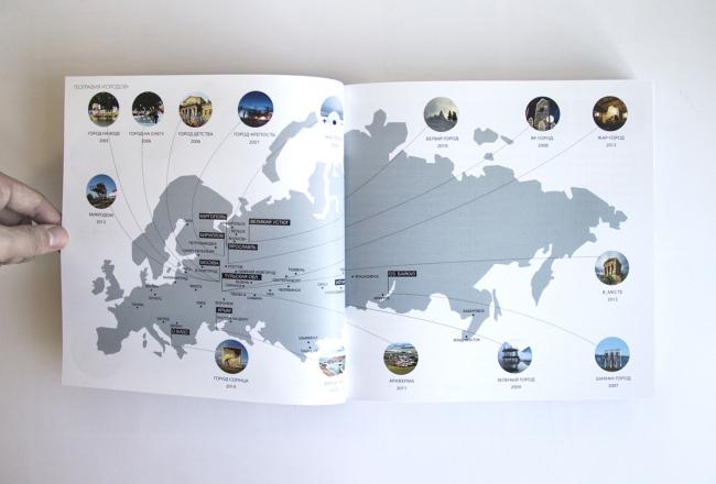 Книга «Города». Фотография предоставлена издательством «Татлин»