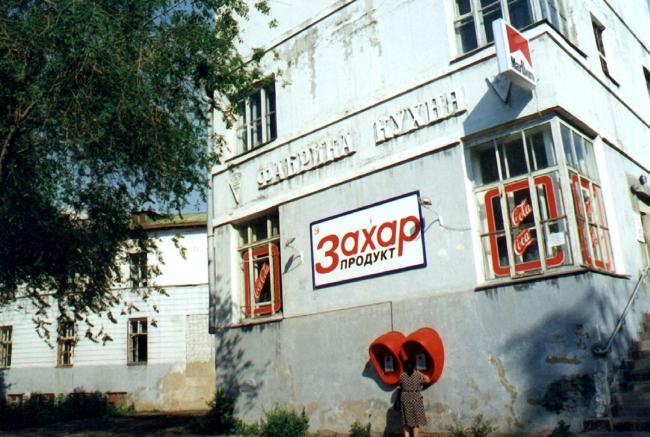 Фабрика-кухня в Самаре. Фотография 1997 года. Изображение предоставлено Виталием Стадниковым