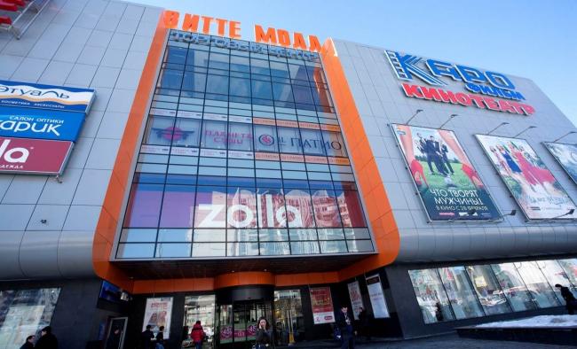 Торговый центр «Витте Молл»