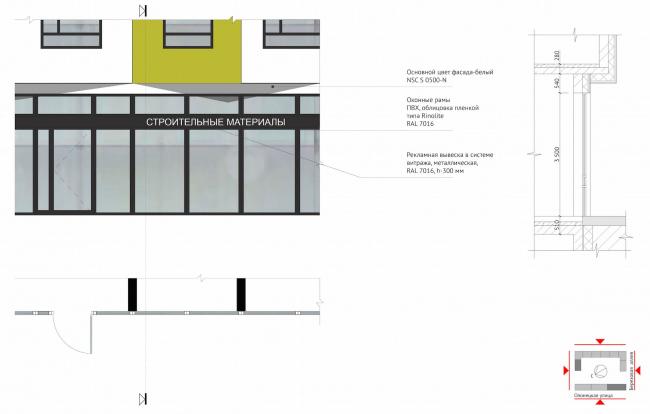 ЖК Green Park. Фрагмент фасада 1 этажа © Проектное бюро «Апекс» и buromoscow. Заказчик: ГК ПИК