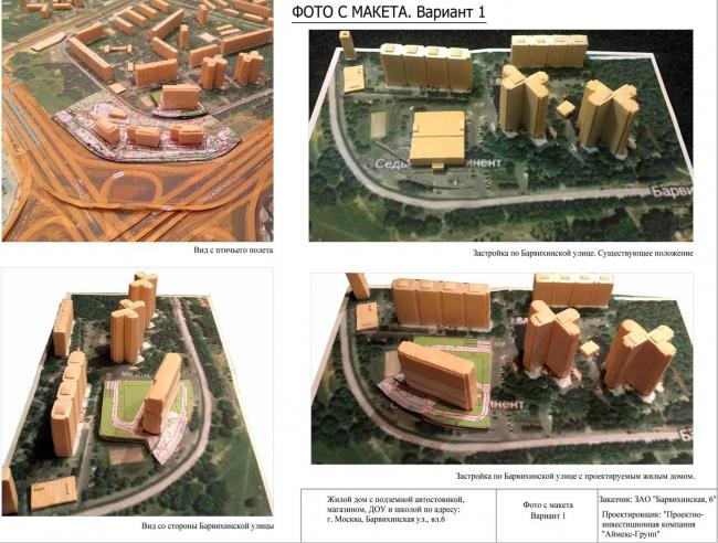 Жилой комплекс на Барвихинской улице. Фото с макета. Проектировщик: архитектурное бюро «Аймекс-Групп»