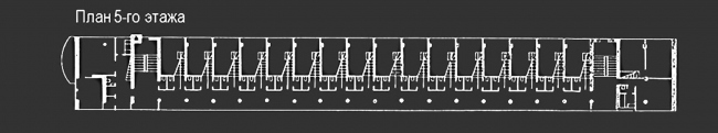 Проект реставрации и приспособления выявленного объекта культурного наследия «Здание дома-коммунны Наркомфина». План 5 этажа. Проект, 1995-2007 © Гинзбург Архитектс