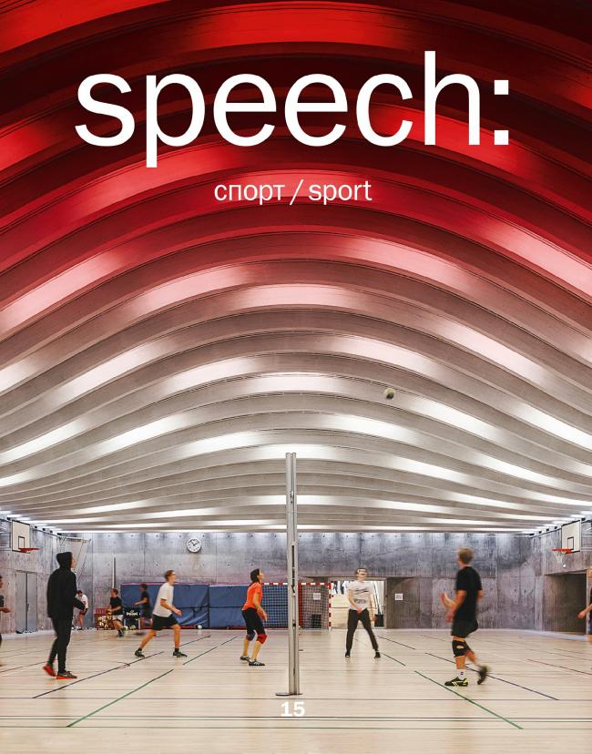 Обложка 15 номера журнала speech: спорт/ предоставлено speech: