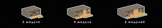 Серия домов «Дом-ковчег». Аксонометрии, модули. 2015 © АрхПроект-3