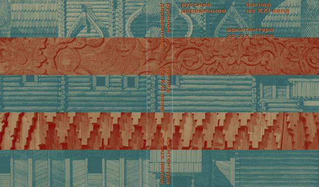 Обложка книги «Русское деревянное. Взгляд из XXI века». Первый том. Предоставлено Государственным музеем архитектуры имени А.В. Щусева