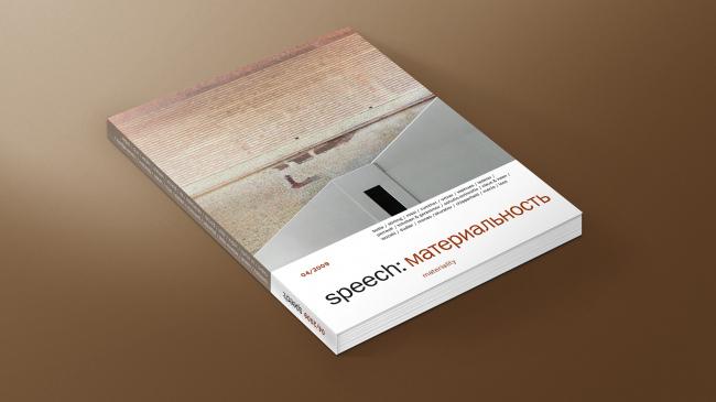Журнал speech: «Материальность» Фотография © Василий Буланов, предоставлено speech: