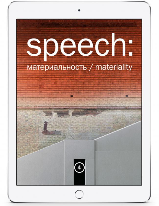 Цифровая версия журнала speech: «Материальность» © speech: