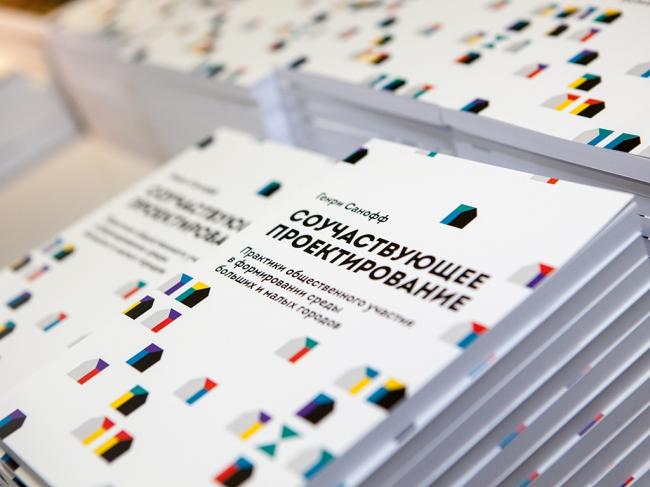 Книга Генри Саноффа «Соучаствующее проектирование» ©  «Проектная группа 8»