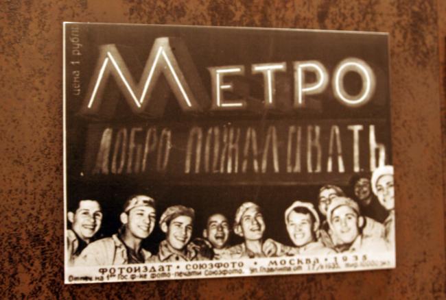 Выставка «Московское метро» в музее архитектуры имени А. В. Щусева. Фотография Дмитрия Павликова