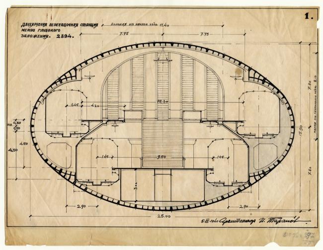 И.Г. Таранов Проект двухъярусной пересадочной односводчатой станции глубокого заложения, 1940-е. Поперечный разрез. Из собрания А.И. Таранова