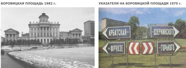 Проект реконструкции Боровицкой площади школы AFF. Историческая справка. Проект, 2014 © Школа AFF