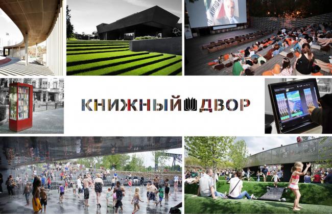Проект реконструкции Боровицкой площади школы AFF. Аналоги. Проект, 2014 © Школа AFF