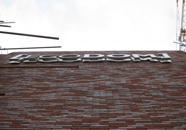 Жилой комплекс «Egodom» © «Сергей Скуратов Architects». Клинкер Hagemeister Gent и Hagemeister Lubeck