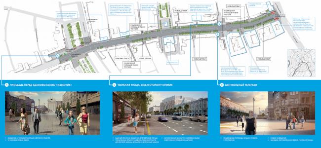 Программа улучшения улицы Тверская. Генеральный план. Конкурсный проект, 2016 © КБ «Стрелка»