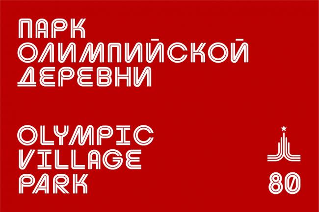 Изображение предоставлено дирекцией «Мосгорпарка»