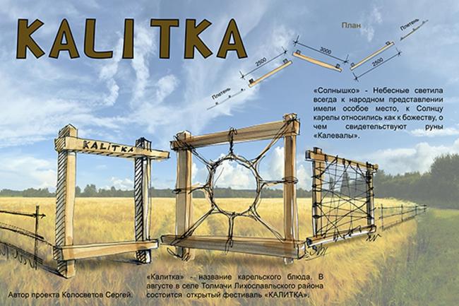Kalitka, автор Сергей Колосветов. Изображение предоставлено компанией «Сити-Арх»