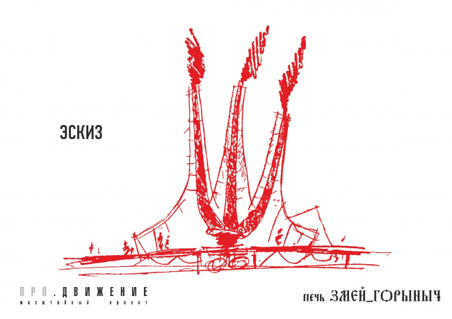 Объект «Печь Змей Горыныч». Эскиз © Пётр Виноградов и ПРО.Движение