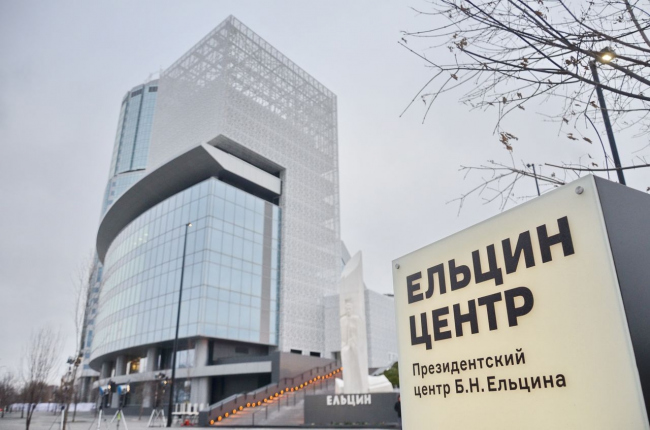 «Ельцин-центр», Екатеринбург. Автор архитектурного проекта – Борис Бернаскони