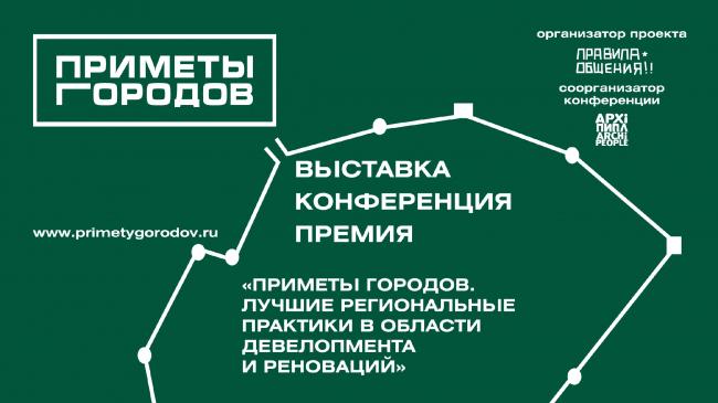 Проект «Приметы городов»
