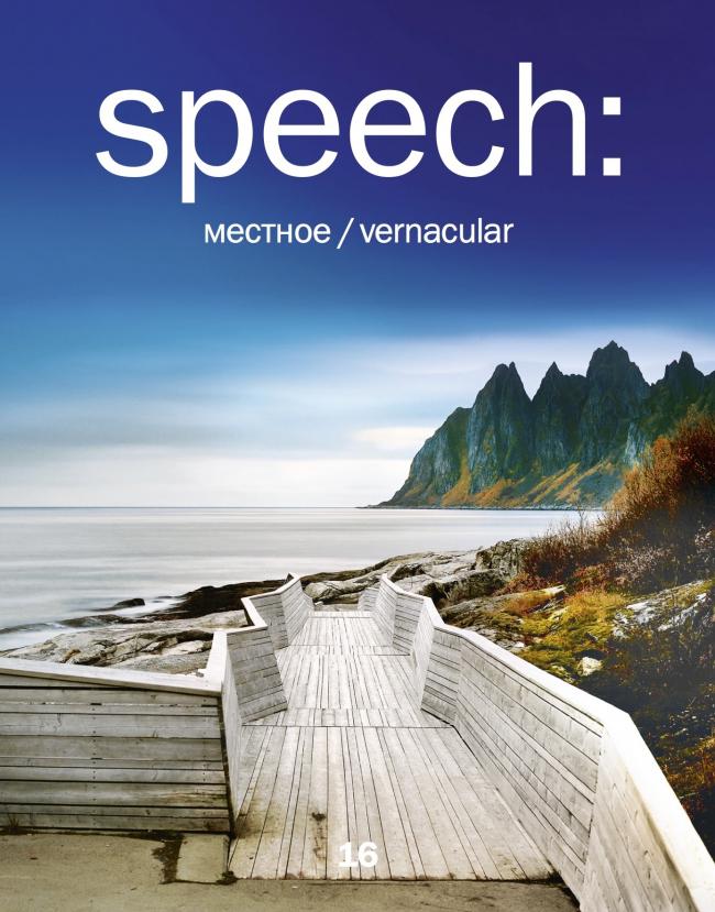 Обложка 16 номера журнала speech: местное/ предоставлено speech: