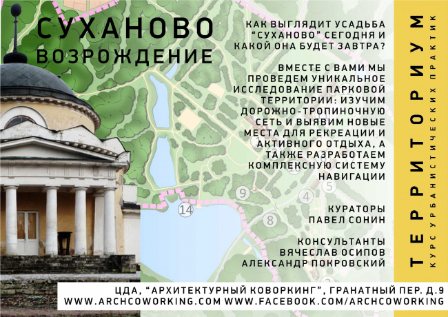 "Предоставлено МОСМА и ""Architectural coworking"""