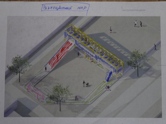 Рабочий эскиз цветового решения. Иллюстрация предоставлена участниками проекта «Арт-дворы»