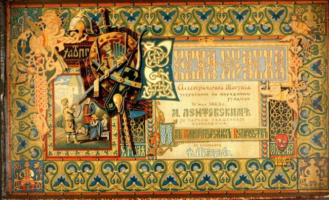 Обложка альбома «Весна-Красна», 1883 год, Ф.О. Шехтель © Музей архитектуры им. Щусева