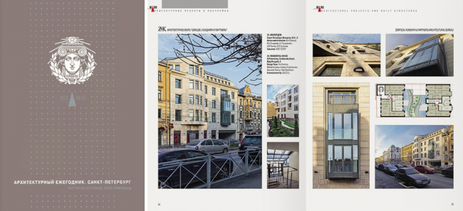 Презентация Архитектурного Ежегодника 2016 © фото с сайта www.eternit.ru