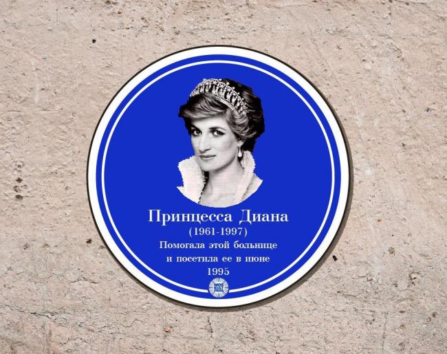 В память о патронаже принцессой Дианой  Детской Городской Клинической Больницы №7 в Тушино и о ее единственном визите  в  Москву оргкомитет Велоночи инициировал создание памятного знака – по образцу голубых табличек из родного для принцессы Лондона