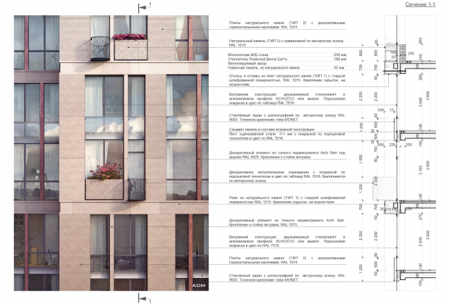 Residential project at Novoslobodskaya Street. Fragment of the facade. Project, 2016 © ADM