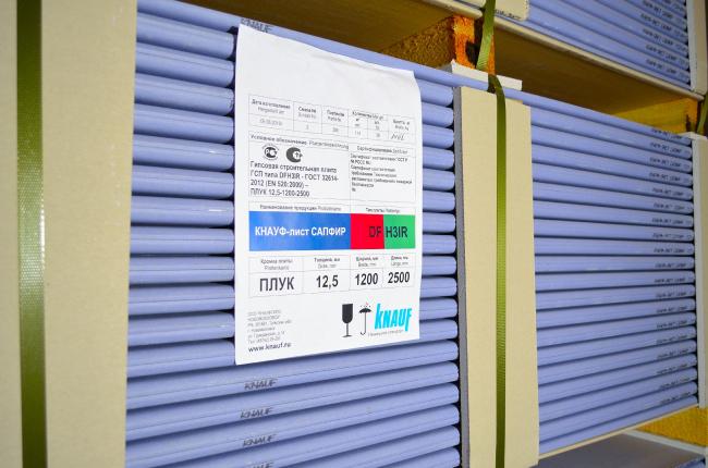 КНАУФ выводит на российский рынок уникальный гипсокартонный лист «Сапфир». Фото предоставлено компанией «КНАУФ»