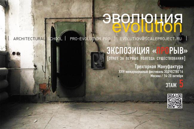 Афиша проекта «Эволюция». Предоставлено: Петром Виноградовым, 2016