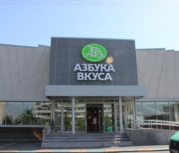 Супермаркет «Азбука Вкуса». Фотография с сайта www.u-kon.ru