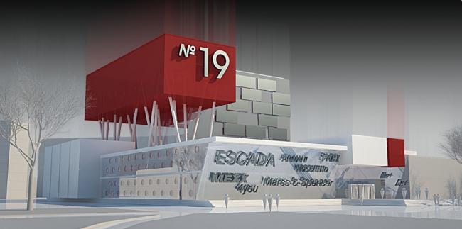 Многофункциональный центр №19. Проект, 2003 © Четвертое измерение