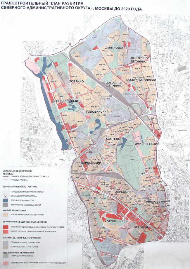 Градостроительный план развития САО до 2020 года