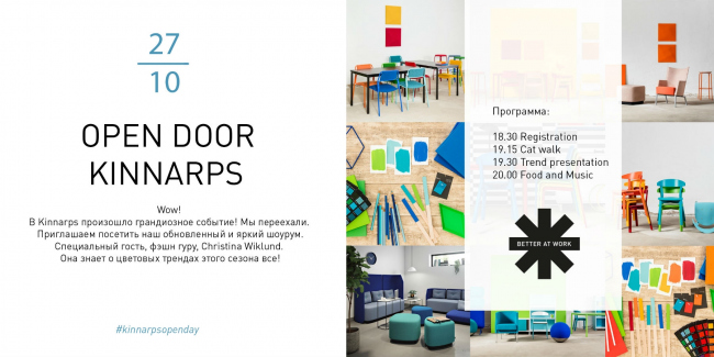 программа Kinnarps open day