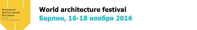 Всемирный фестиваль архитектуры: WAF 2016