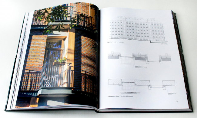 "Книга архитектурного бюро ""ADM"". Фотография © Юлия Тарабарина"