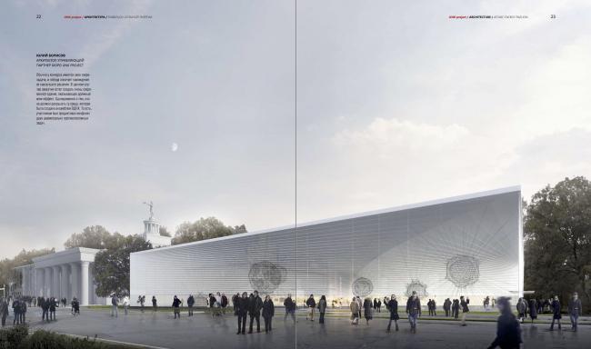 "Книга архитектурного бюро ""UNK project"". Архитектура (том 1) © UNK project"