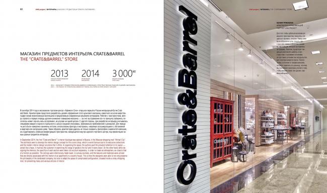 """Книга архитектурного бюро """"UNK project"""". Интерьеры (том 2) © UNK project"""