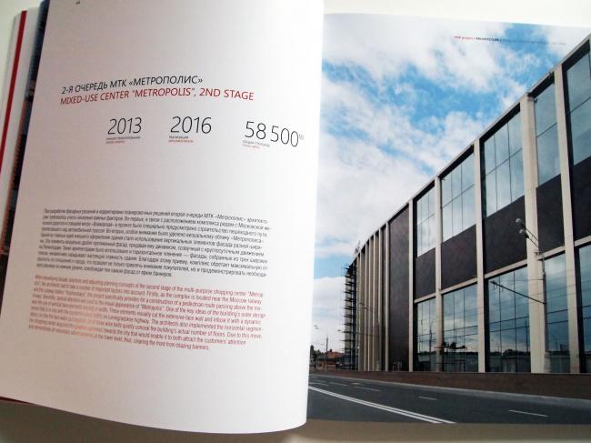 "Книга архитектурного бюро ""UNK project"" © UNK project"