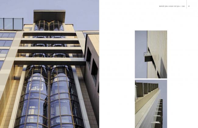 """Книга архитектурного бюро """"Евгений Герасимов и партнеры"""" «XXV» © Евгений Герасимов и партнеры"""