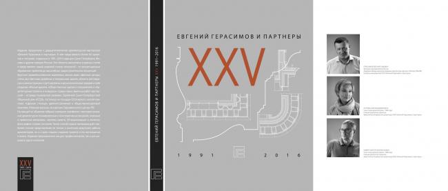 """Обложка книги архитектурного бюро """"Евгений Герасимов и партнеры"""" «XXV» © Евгений Герасимов и партнеры"""