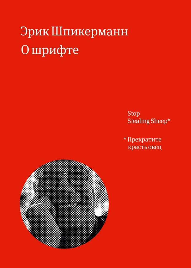 Обложка книги Эрика Шпикерманна «О шрифте». Изображение предоставлено издательством «Манн, Иванов и Фербер»