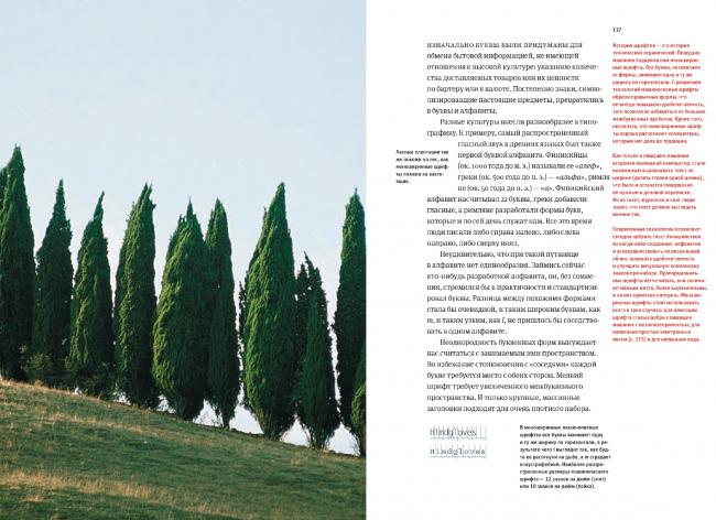 Разворот книги Эрика Шпикерманна «О шрифте». Изображение предоставлено издательством «Манн, Иванов и Фербер»