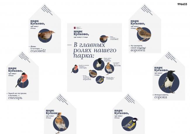 Концепция айдетники парка «Кусково». Автор: Игорь Маковский