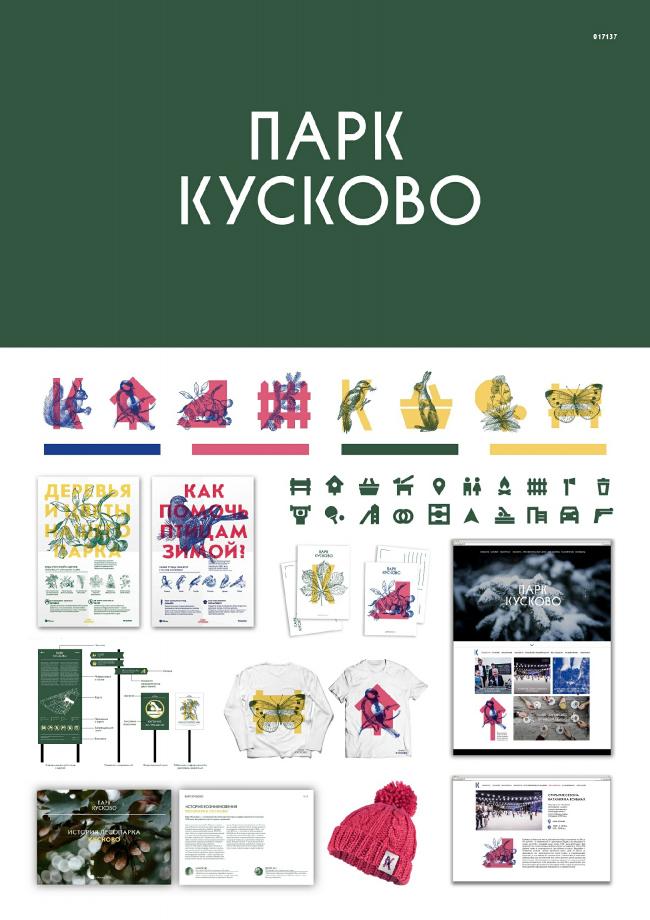 Концепция айдетники парка «Кусково». Авторы: Анастасия Ашукина, Вероника Боглай, Александра Пархоменко