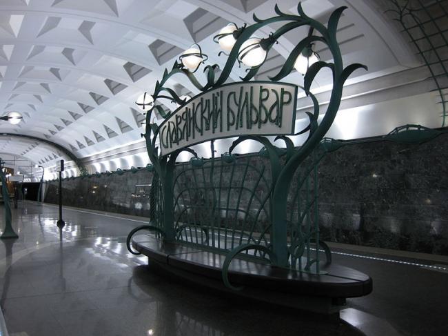 Станция метро «Славянский бульвар». Фото: Ivangricenko via Wikimedia Commons. Фото находится в общественном доступе