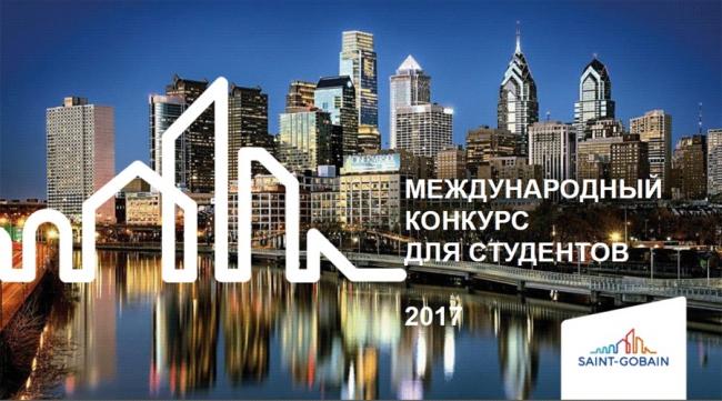 Конкурс «Проектирование мультикомфортного дома-2017». Фото с сайта www.isover-students.ru