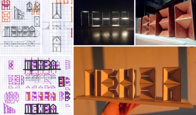 Объемные буквы «Пенза». Эскиз и макет © Объединение архитекторов «Вещь!»